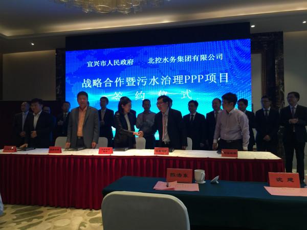 雷火竞技官网环保集团与北控水务集团签约仪式